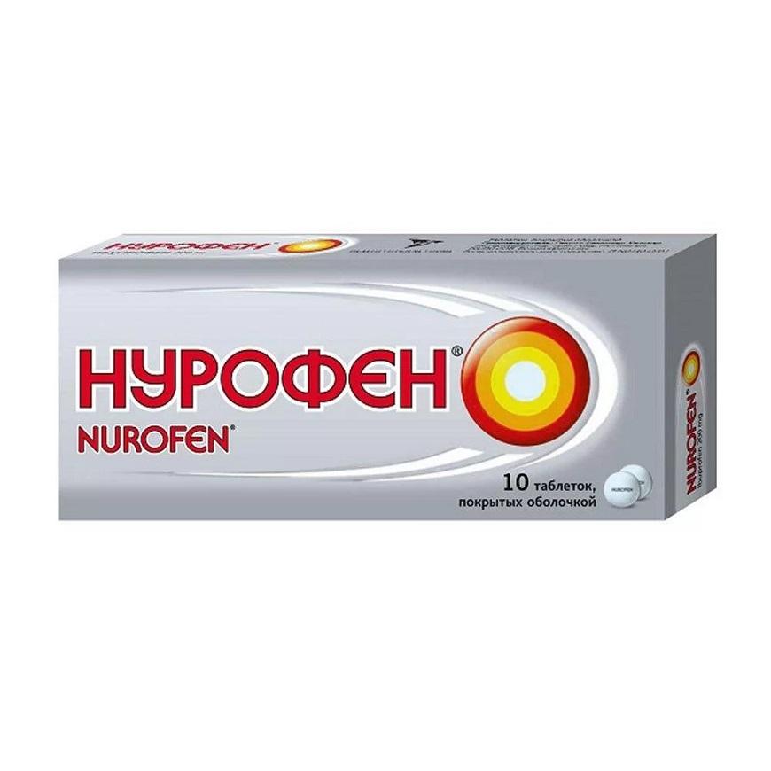 Сильное обезболивающее Нурофен